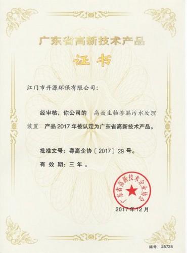 广东省高新枝术产品证书